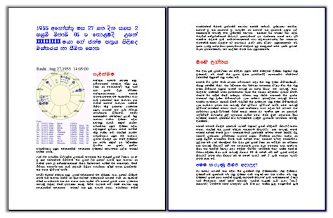 Credit Note Format In Sri Lanka A Sle Sinhalese Astrological Reading