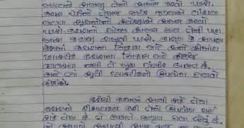 Swachata Abhiyan Essay In Gujarati by Government Svachchhata Abhiyan Script In Gujarati
