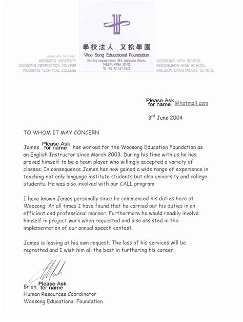 Reference Letter For Hr References Koreanresume