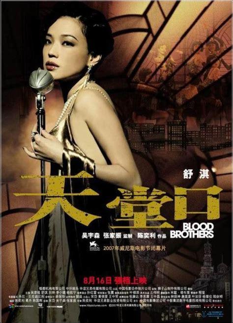 film romantis shu qi shu qi 舒淇 movies actress taiwan filmography movie
