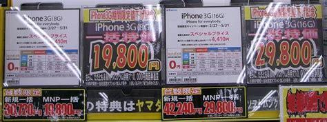 popapple iphone  gb softbank