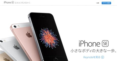 Dus Iphone Se Special Edition iphone se の se は special edition の略と判明 iphone mania