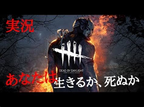 Sale Dead By Daylight Ps4 ps4 dead by daylight 1 デッドバイディライト発売おめでとうございます
