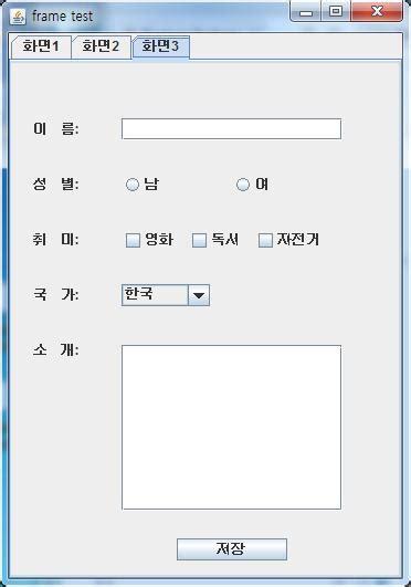 jscrollpane swing 자바 스윙 swing jtabbedpane 3개의 패널 연결하기 네이버 블로그