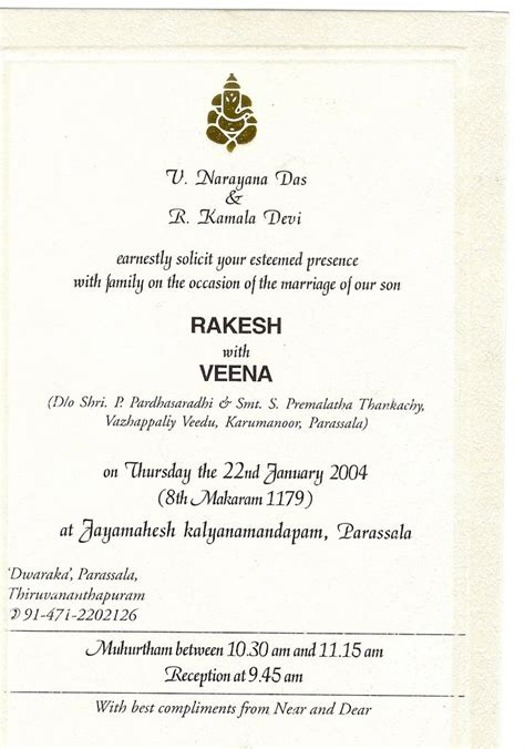 wedding invitation letter format kerala wedding