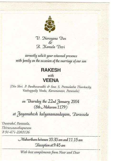 Wedding invitation designs simple invitation cards border wedding invitation letter format kerala stopboris Gallery