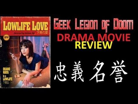 film love 2015 zwiastun lowlife love 2015 kiyohiko shibukawa aka gesu no ai