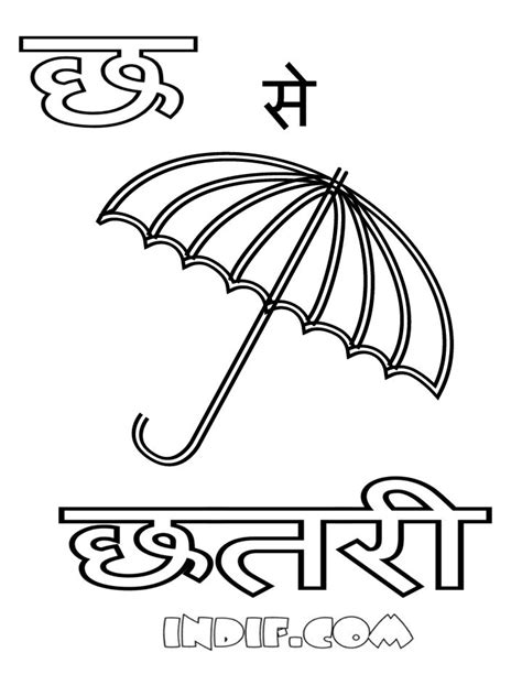 hindi alphabet coloring page 26 hindi alphabet coloring pages alphabets colouring