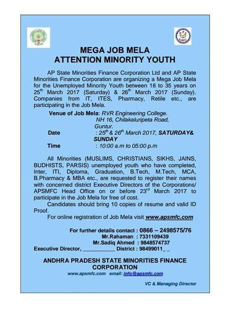 Mba Related In Guntur by Andhra Pradesh Mega Mela For The Unemployed Minority