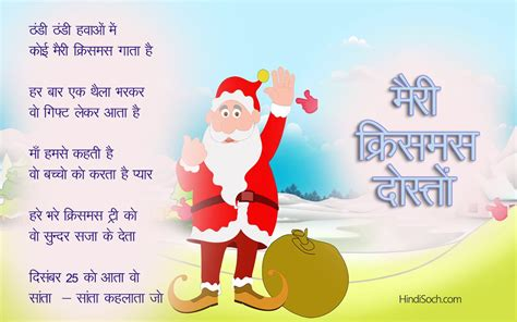 christmas ki poem in hind in images क र समस पर कव त poem in for children
