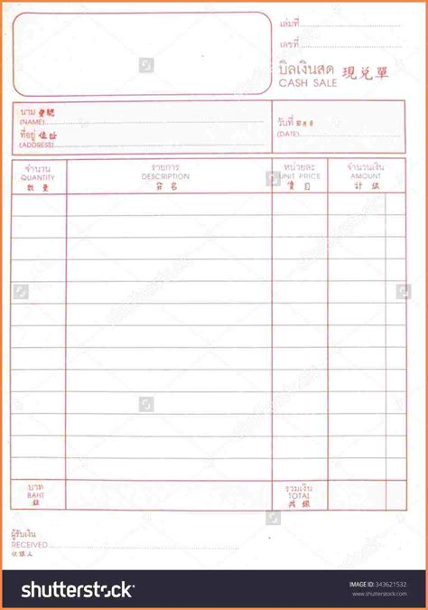 stock receipt template 4 blank this is bill letter bills