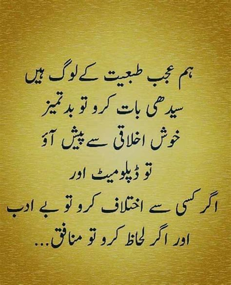 image result for beautiful words image result for beautiful quotes in urdu butterflys