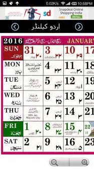 Calendar 2018 Urdu Urdu Calendar 2016 Android Apps On Play