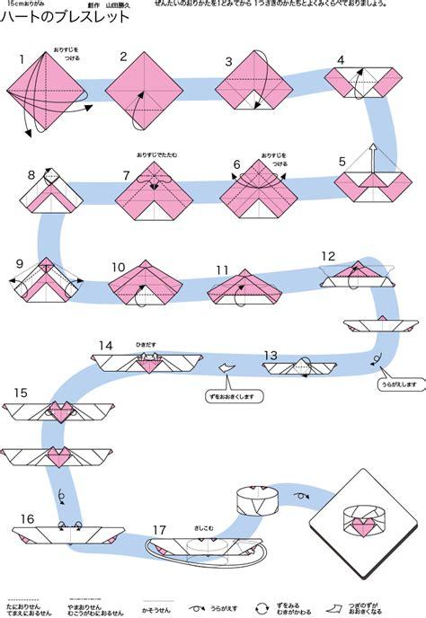Easy Origami Ring - ハートのブレスレット折り方作り方 バレンタインのおりがみ畑 origami