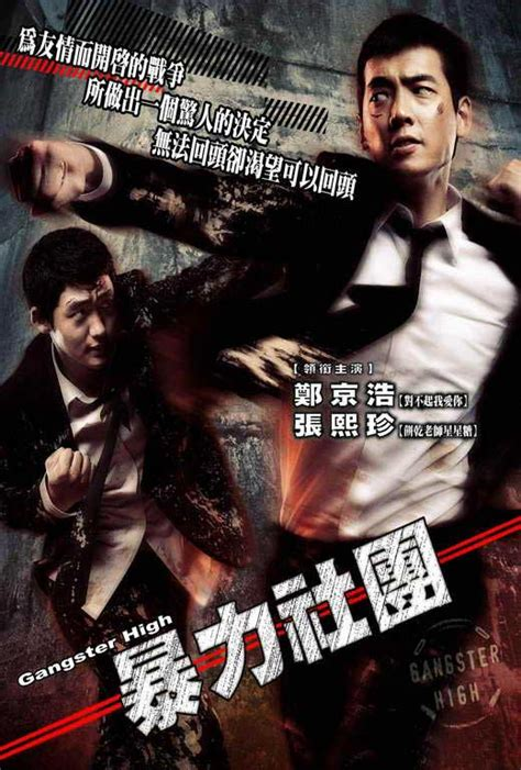 movie gangster high gangster high movie posters from movie poster shop