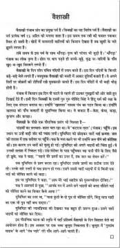 Essay On Smart Class In Language by Essay On Baisakhi Festival In