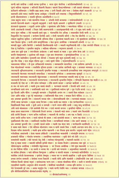 maruti stotra marathi mp3 free program free shri ramraksha stotra