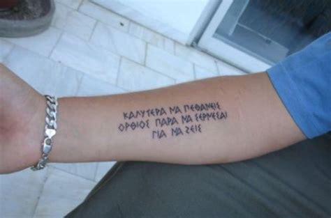 tattoo letters greek ancient greek lettering tattoo on right forearm