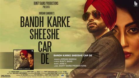 song lyrics punjabi bandh karke sheeshe car de lyrics sandhu