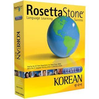 rosetta stone korean voice changer for skype download rosetta stone 3 4 7