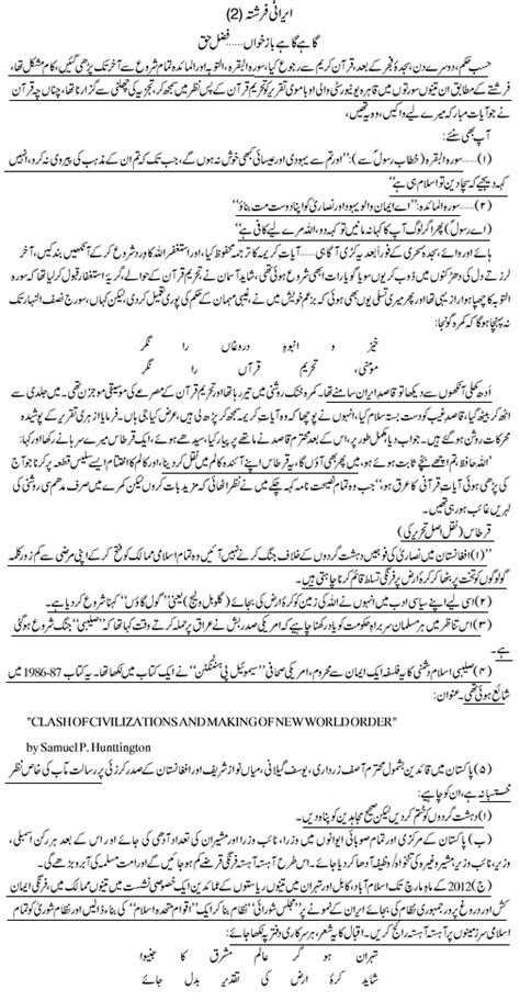 Waqt Ki Pabandi Essay 6 Class by Essay In Urdu Waqt Ki Pabandi