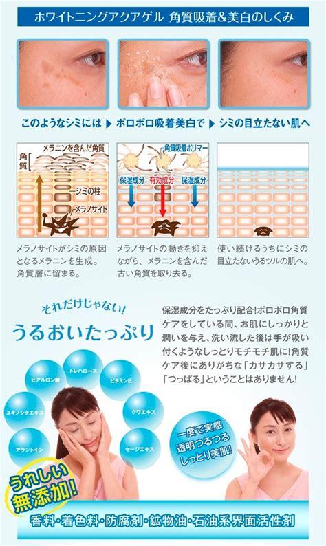Bio Aqua Baby Skin Whitening Cc blanc mage whitening aqua gel medicated yuuna japan co ltd for japanese cosmetics