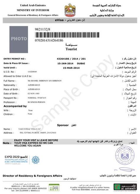 emirates visa transit see a dubai tourist visa sle with all information