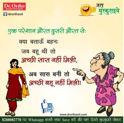 hindi funny jokes 2016 jokes thoughts funny jokes in hindi funny hindi pics