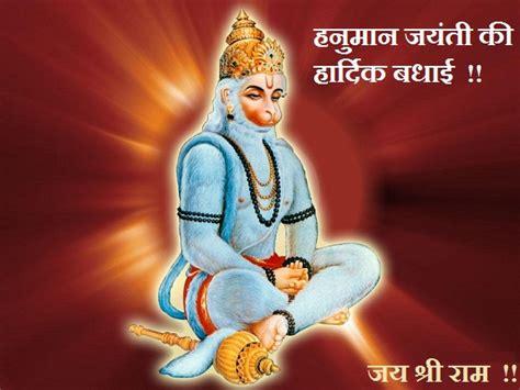 happy hanuman jayanti to all happy hanuman jayanti sms wishes for