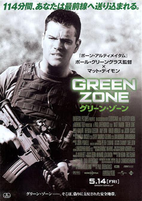 film action green zone green zone teaser trailer