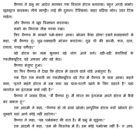 harishankar parsai biography in hindi vaishnav ki fislan by harishankar parsai abhisays com