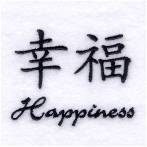 chinese happiness symbol quot happiness quot chinese symbol embroidery design annthegran