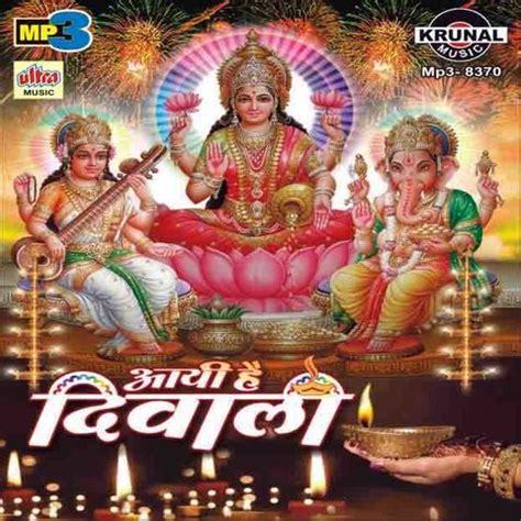 aayi hai diwali songs  aayi hai diwali mp songs