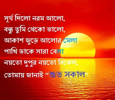 bengali good morning sms bangla good morning sms shuvo sokal images kobita