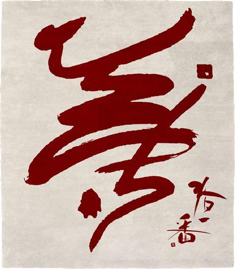 japanese rugs japanese rugs