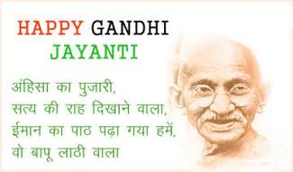 biography of mahatma gandhi in hindi font 1000 happy mahatma gandhi jayanti sms in hindi for