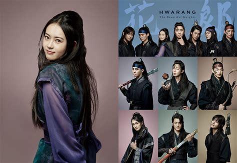 silla hwarang promotional images for kbs2 drama series hwarang the