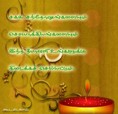 Wedding Anniversary Wishes In Tamil Language by Quotes For Wedding Wishes In Tamil Image Quotes At