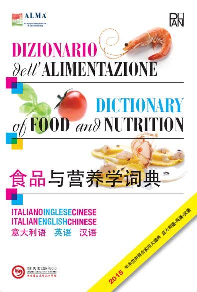 dizionario alimentare dettagli corso dizionario dell alimentazione in 3