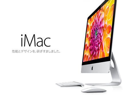 Premium Imac 21 5 Mid 2011 I5 2 5 500gb Hdd 8gb Ram Amd Hd imac late 2013が発表 スペックと価格を前のモデルと比較してみたよ 感想も添えて