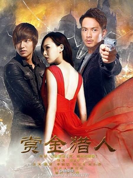 download film lee min ho bounty hunters 43 best bounty hunter lee min ho wallace chung images