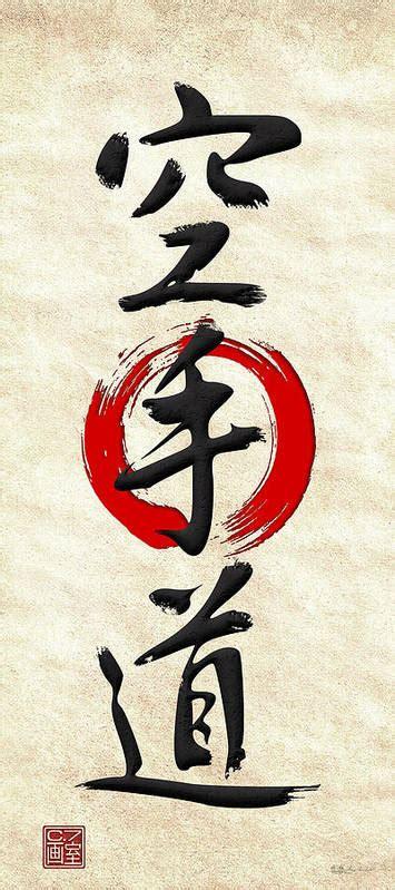 japanese calligraphy karate  poster  serge averbukh