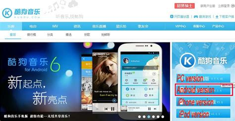 kugou android free trial vpn account everyday usa vpn and korean vpn - Kugou Apk