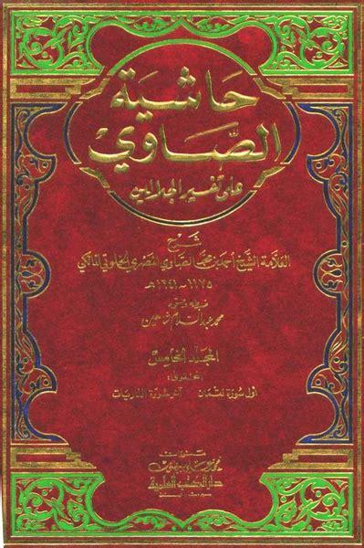 Kitab Fathurrahman abdurrahman pemalang licik wahabi mendistorsi kitab kitab ahlussunnah