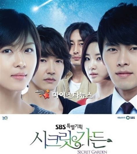 Secret Garden Korean Drama Episodes by Korean Drama Secret Garden Episode 20 Last Episode