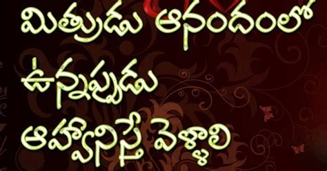 telugu msg photos telugu messages about friend telugu photo messages