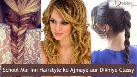 hairstyle banane ke tarike school mai inn hairstyle ko ajmaye aur dikhiye classy