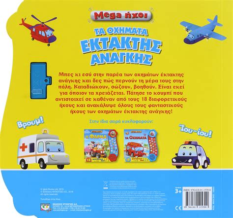 Emergency Vehicle Mega Sound Book mega sounds emergency vehicles psichogios publications