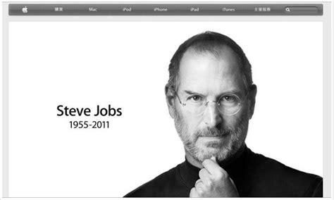 biography of steve paul jobs thank you steve 改變世界的賈伯斯 第 1 頁 ios 平台新聞 ipod iphone