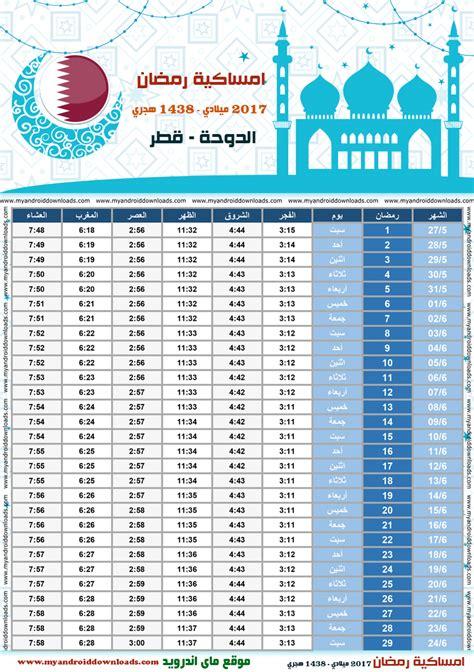 Calendar 2018 Doha امساكية رمضان 2017 الدوحة قطر تقويم رمضان 1438 Ramadan